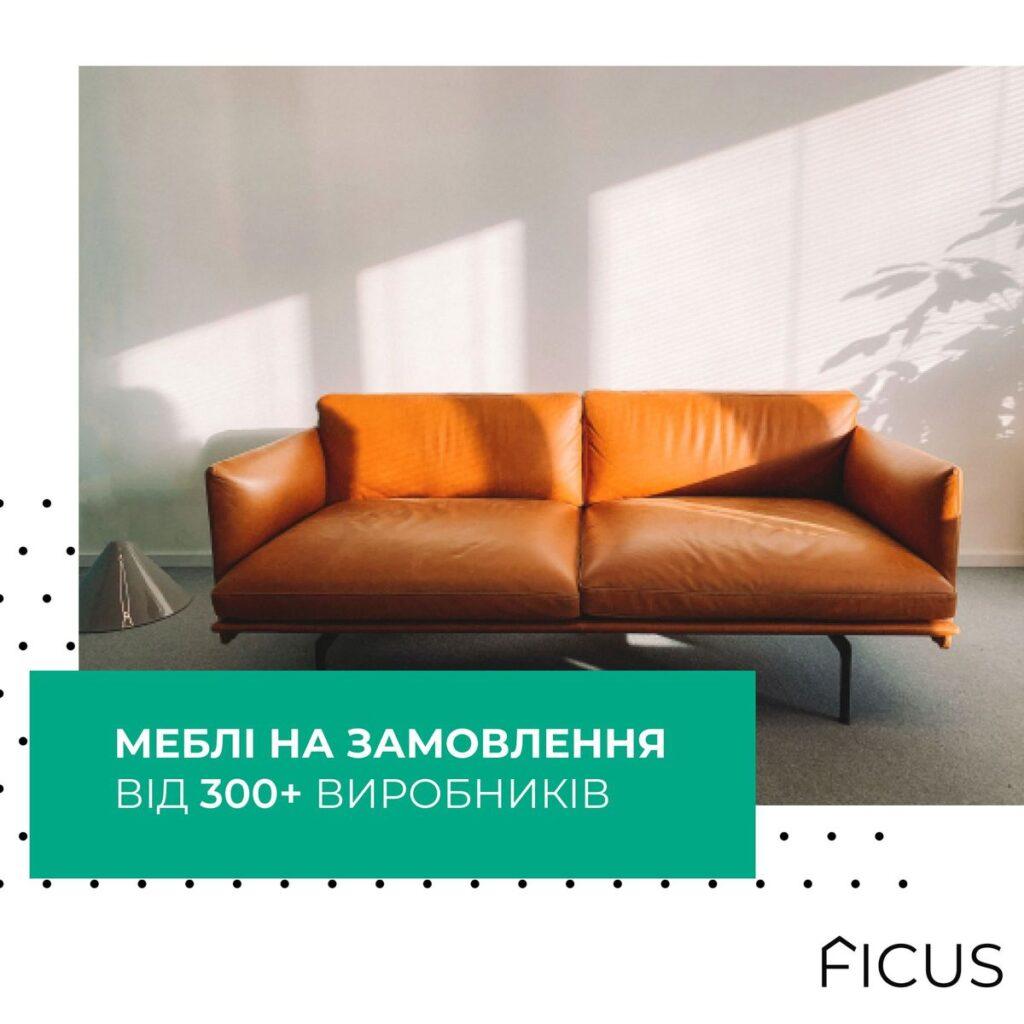 как выбрать диван, мебель на заказ, кожаная мебель, кожаный диван